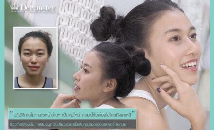 ปฏิบัติการโมฯ สาวหน้าบ้านๆ เป็นคนใหม่ สวยเป๊ะไม่ต้องไปไกลถึงเกาหลี