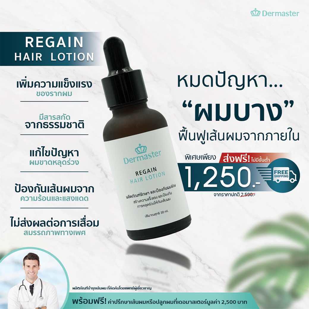 dermaster-hair-product01