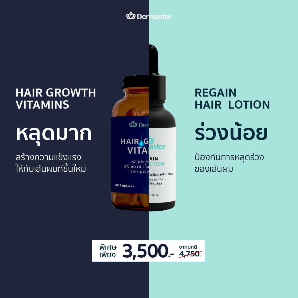 dermaster-hair-vitamin01