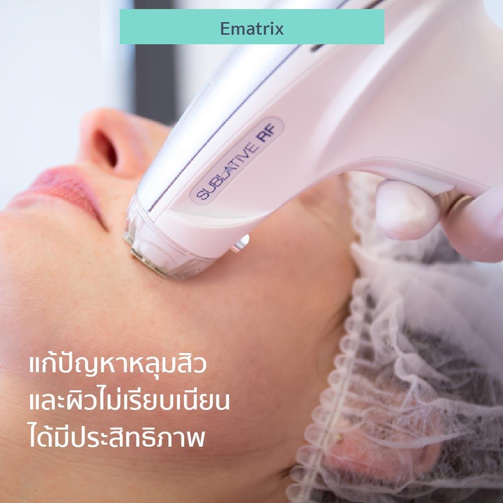 รักษาหลุมสิว (eMatrix) 7