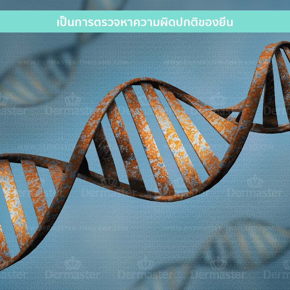 why-dermaster-gene-test-2