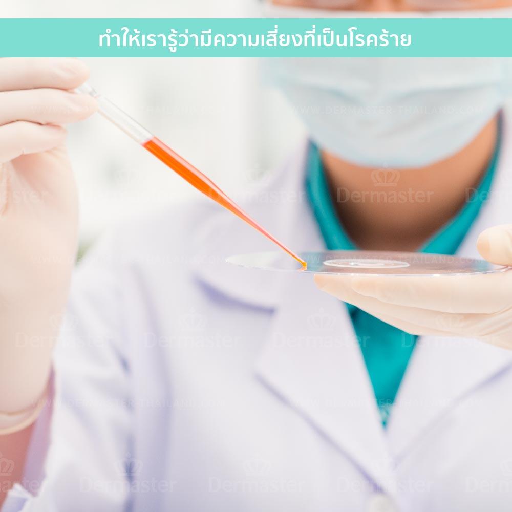why-dermaster-gene-test-3