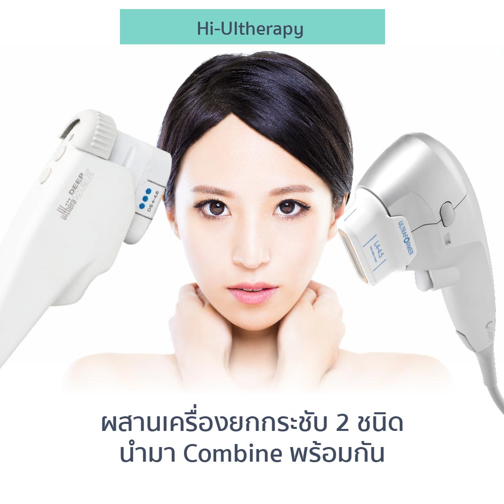 why-dermaster-hi-ultherapy-1