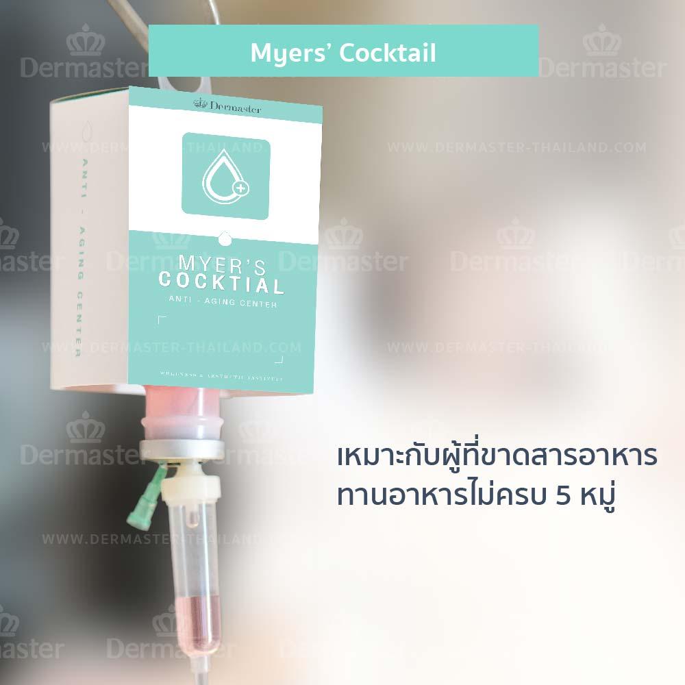 ไมเยอร์ ค็อกเทล (Myers Cocktail) 7