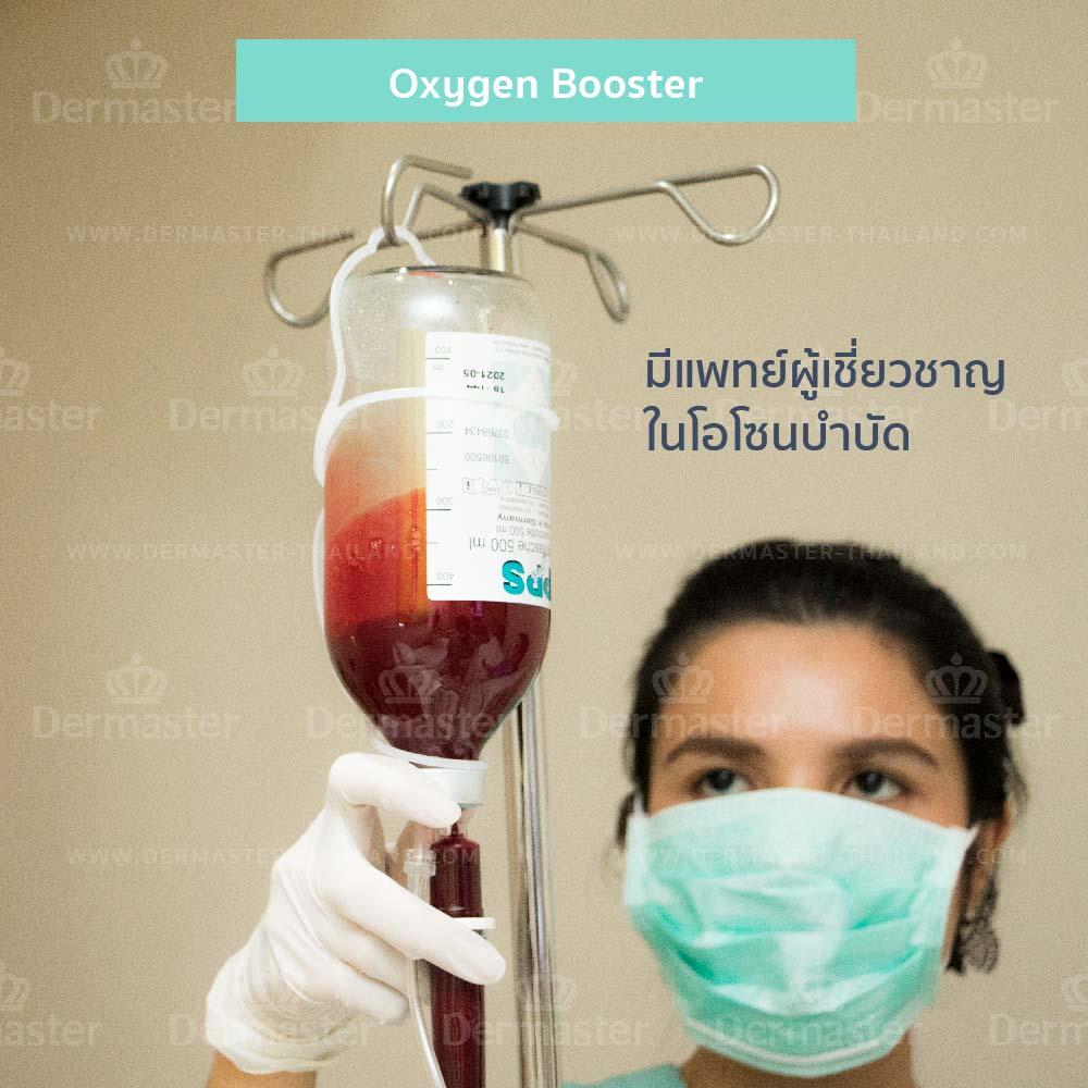 โอโซนบำบัด (Oxygen Booster) 7