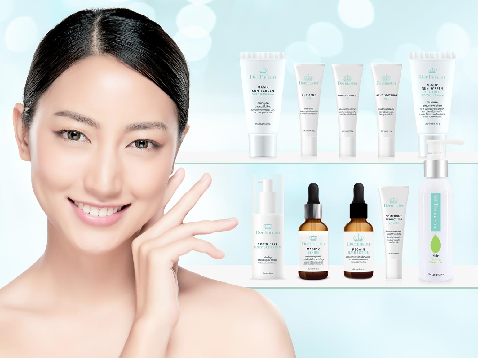 Skin Care Products 1