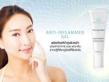 Anti Inflamed Gel