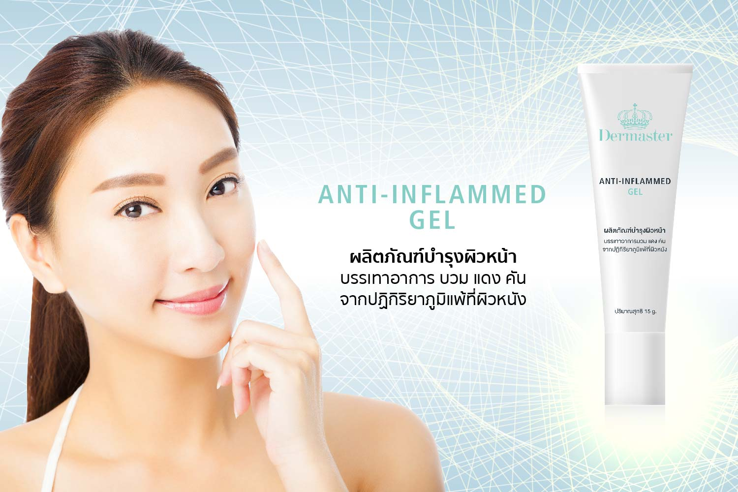 skin-care-anti-inflammed-gel-1