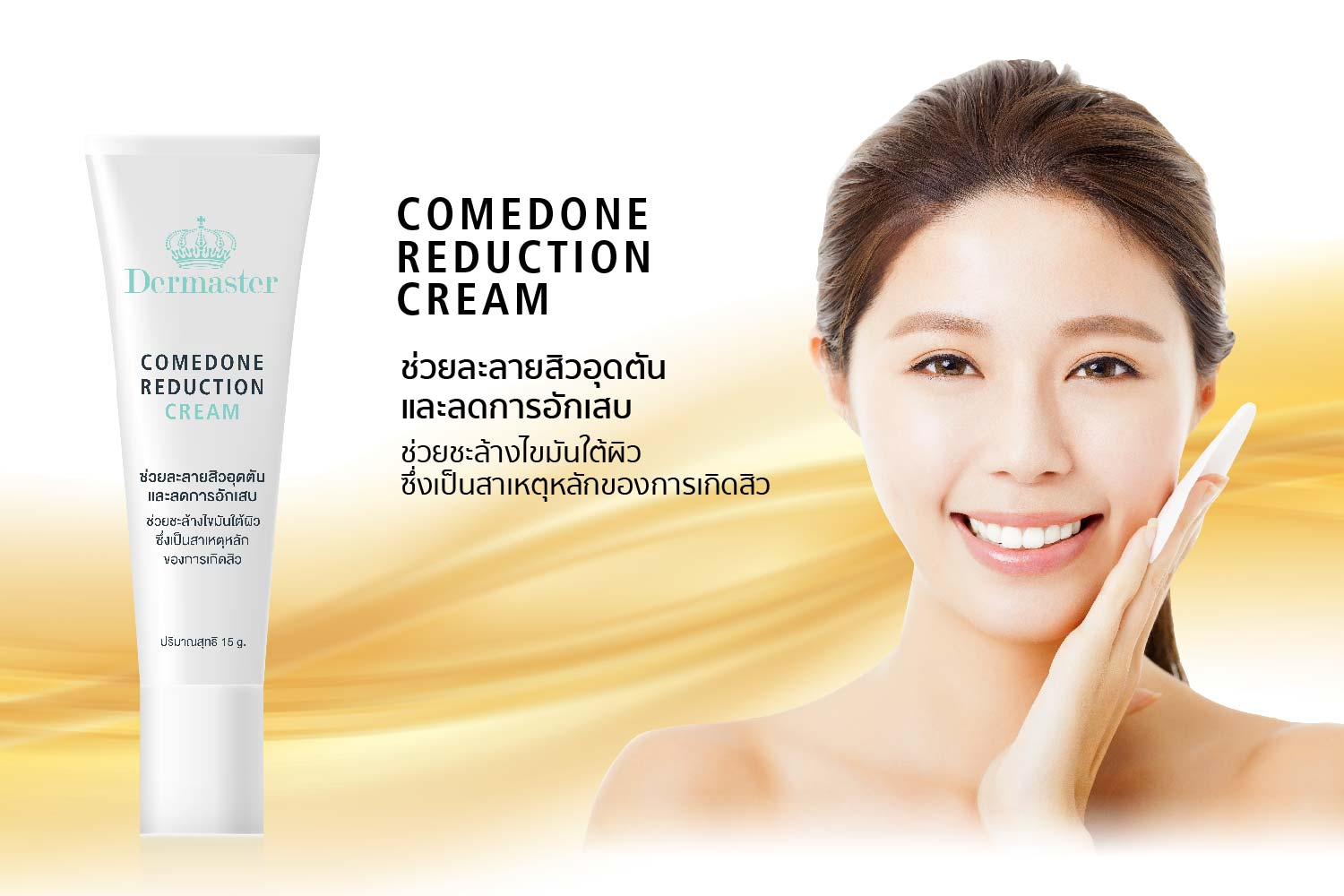 Comedone Reduction Gel 1