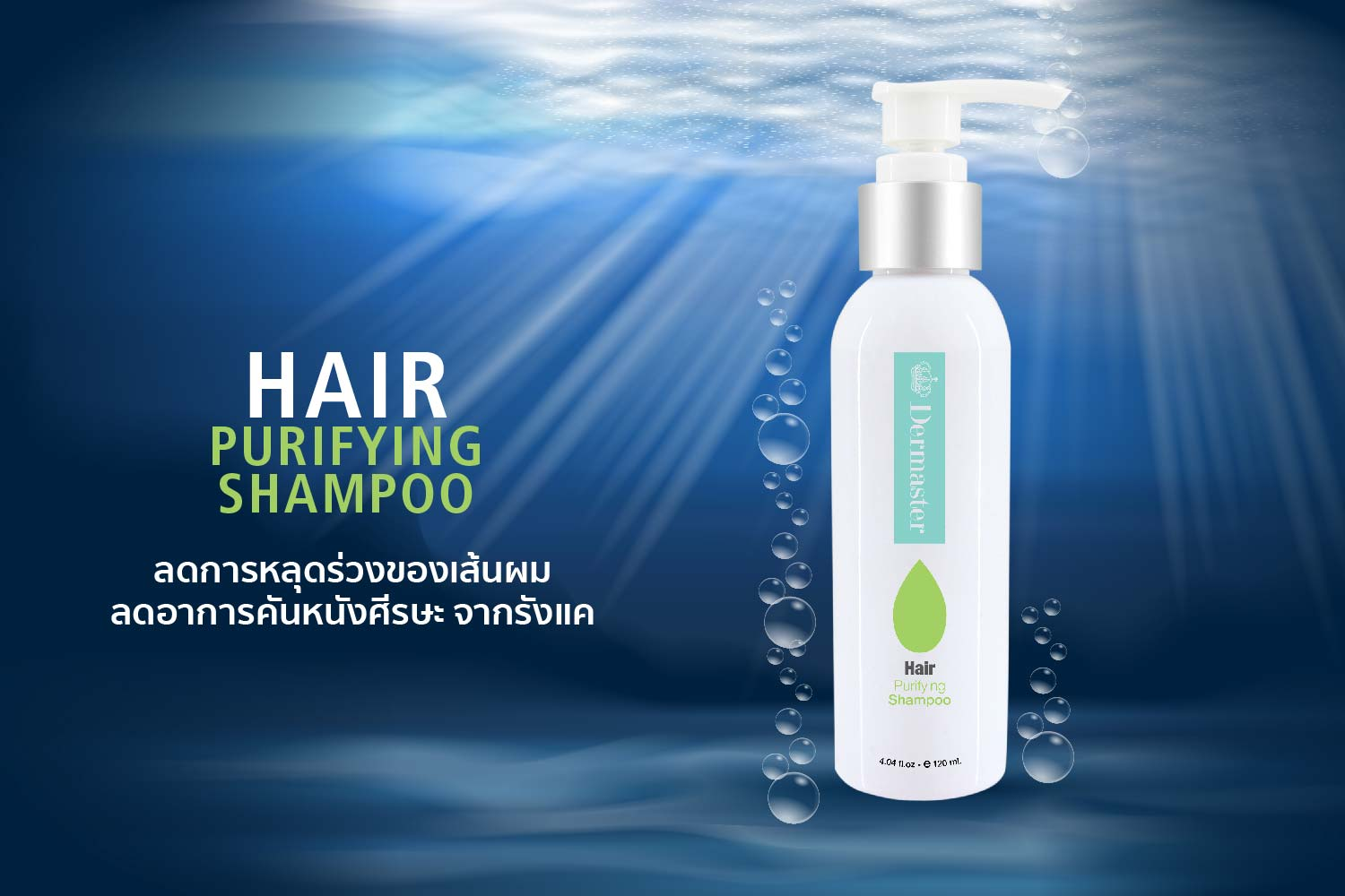 Shampoo (Hair Loss) 1