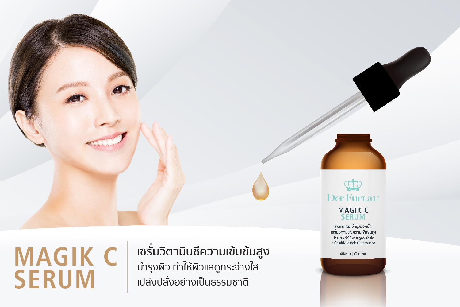 Magic C Serum 1