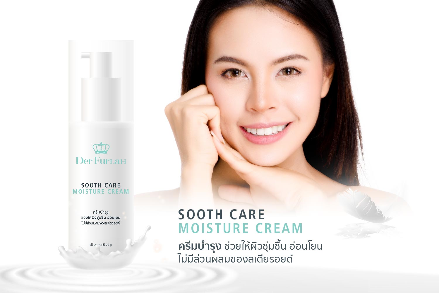 skin-care-sooth-care-1