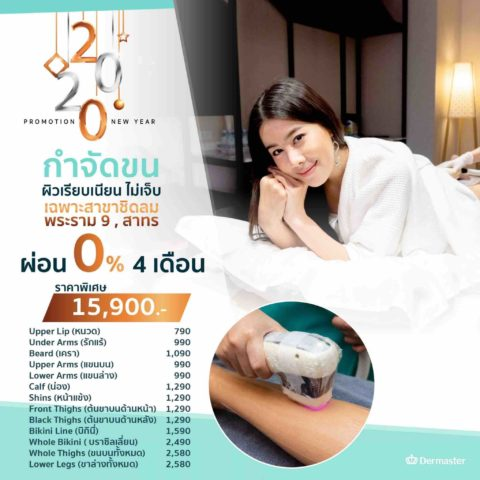 Special Promotion 24