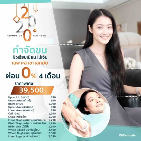 Special Promotion 25