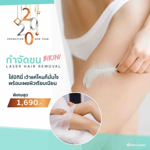 Special Promotion 7