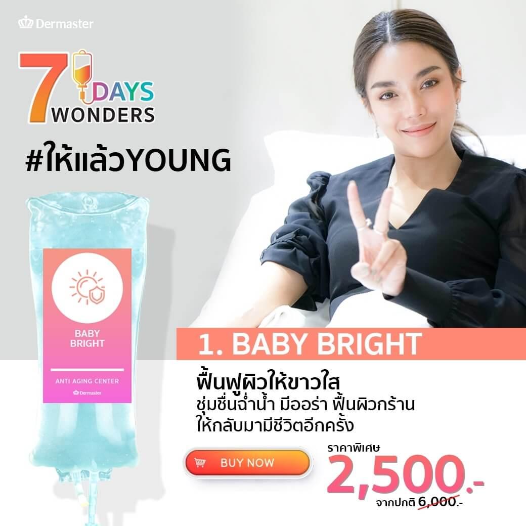 why-dermaster-baby-bright