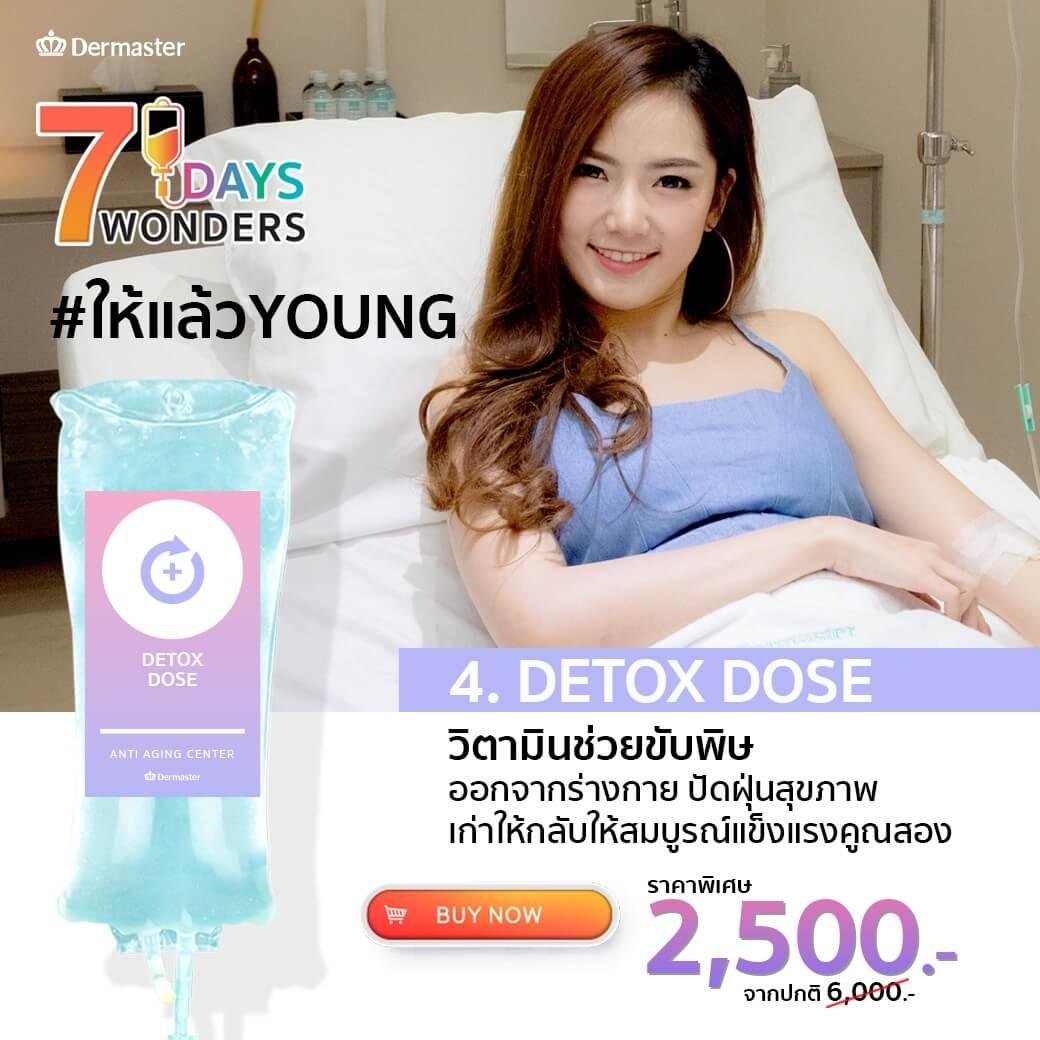 why-dermaster-detox-dose