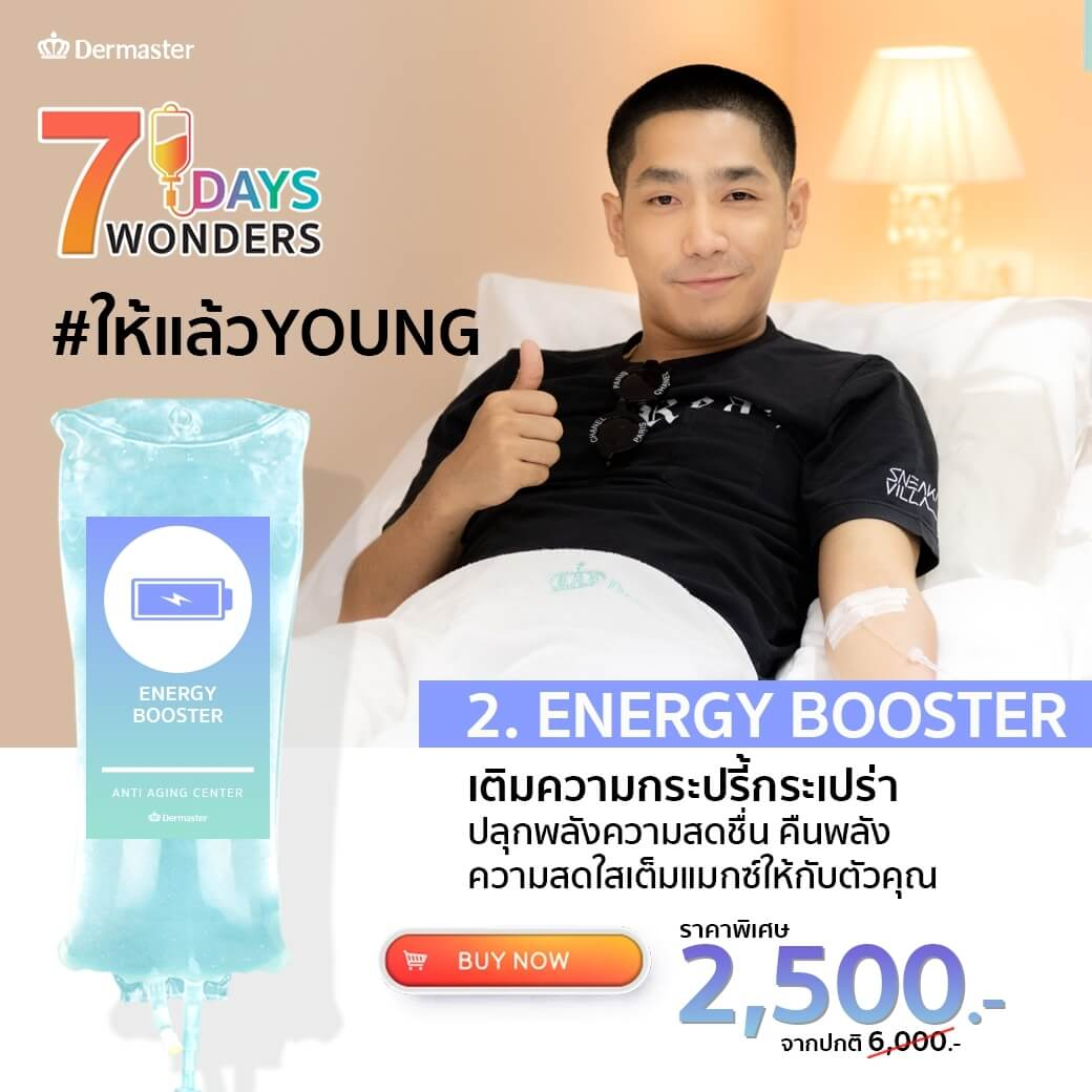 why-dermaster-energy-booster