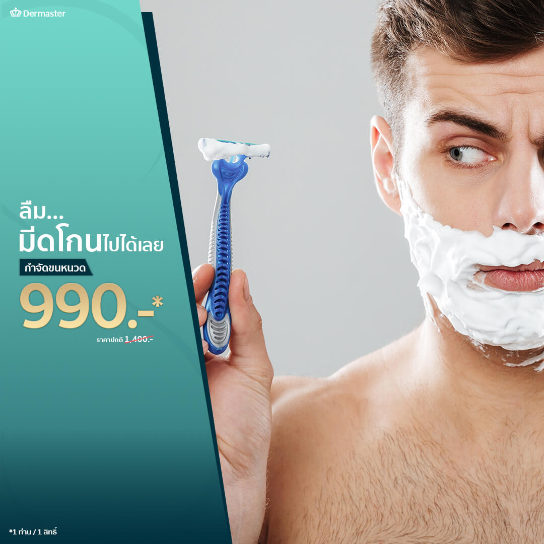 dermaster-august-promotion-hair-removal-02