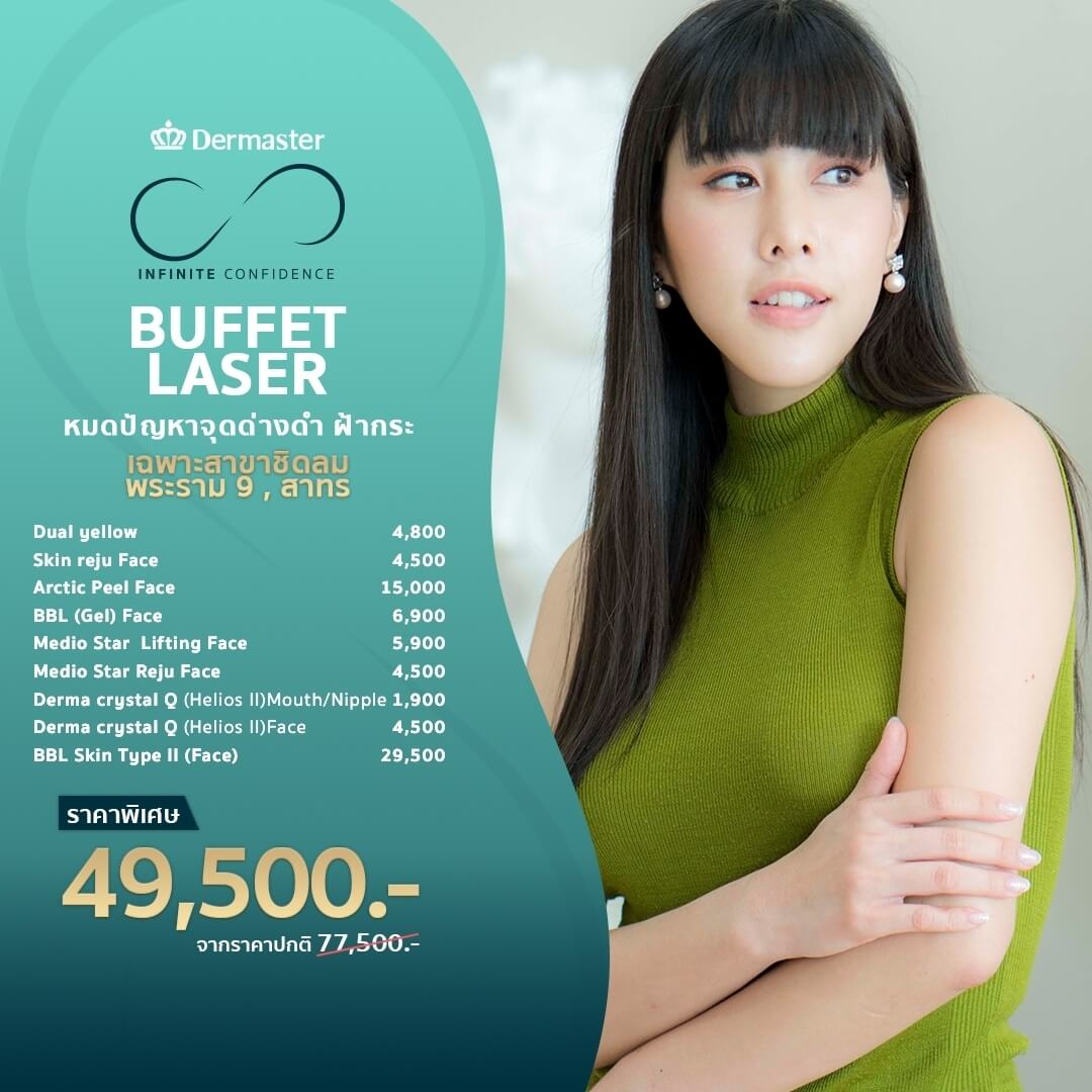 dermaster-special-august-buffet-laser