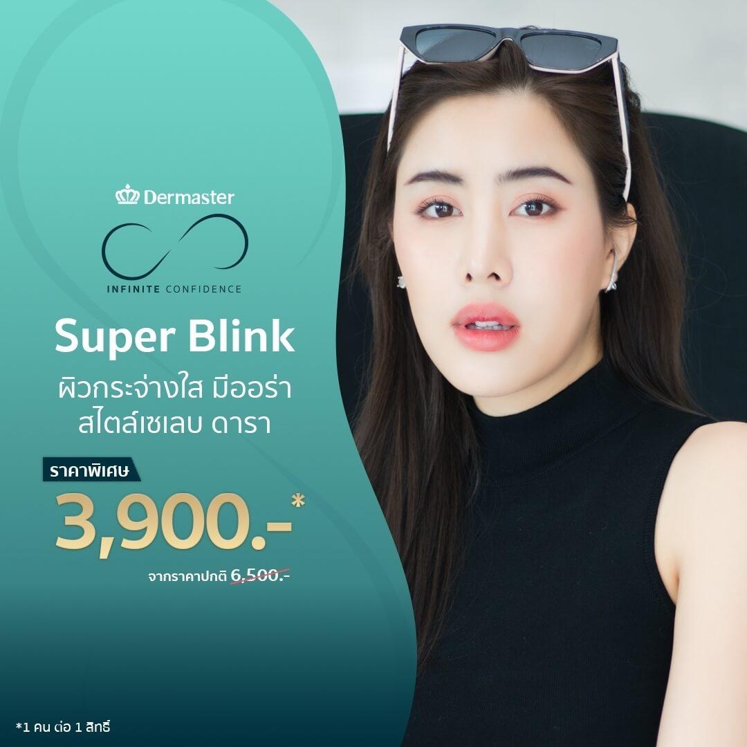 dermaster-special-august-super-blink