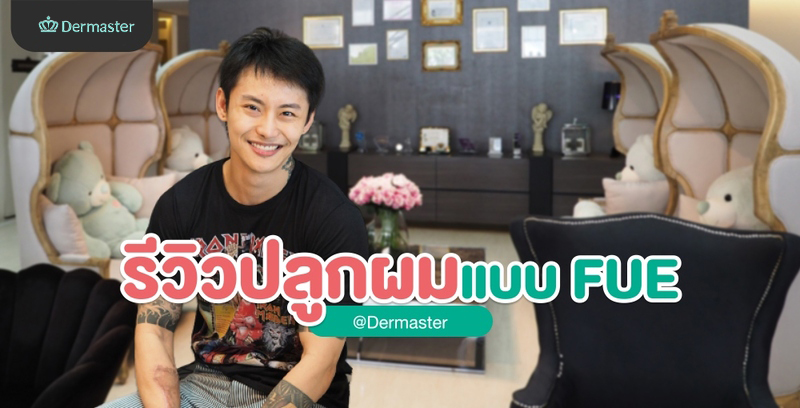 dermaster-content-hair-fue-review8