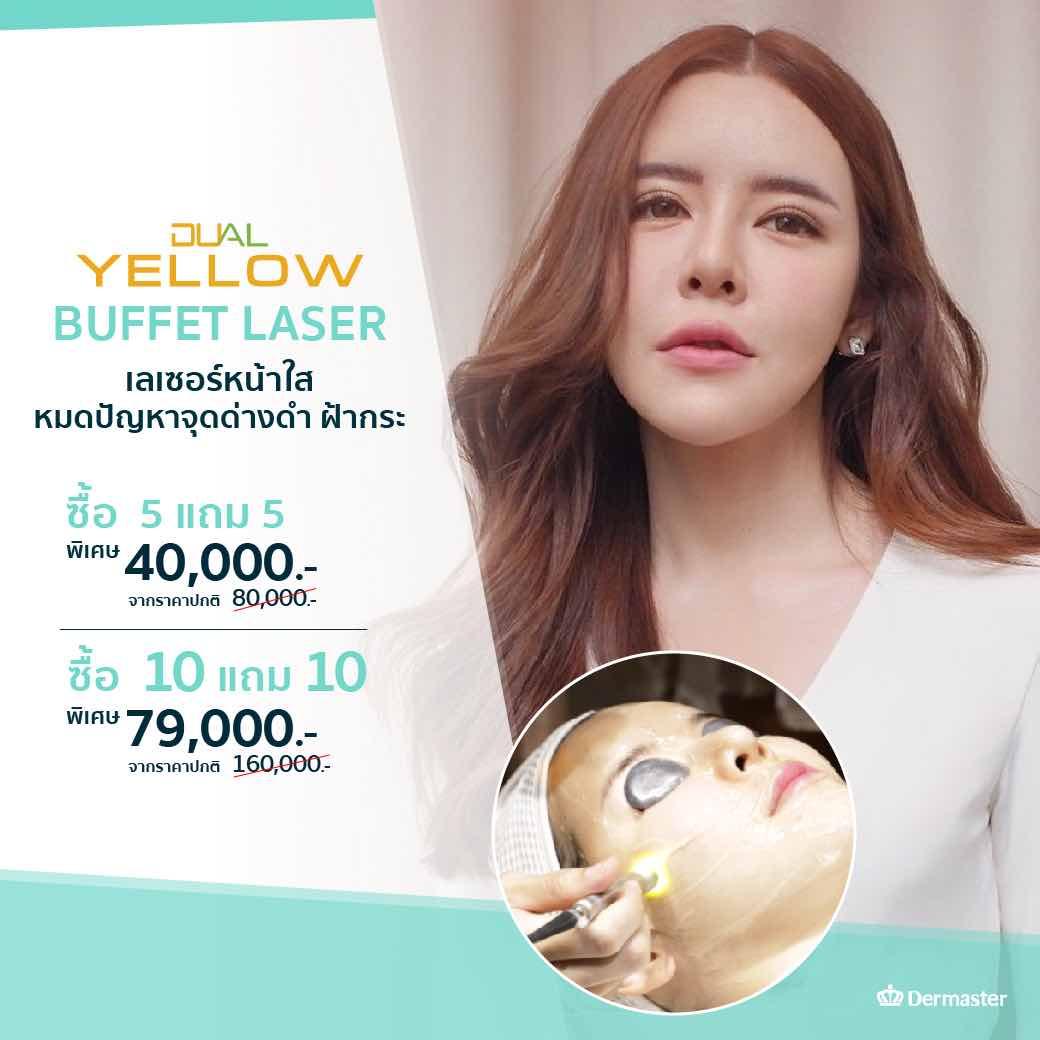 Pro Jan 2021 Dual Yellow