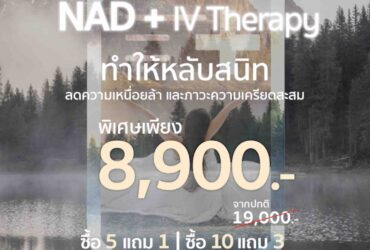 NAD+ IV THERAPY