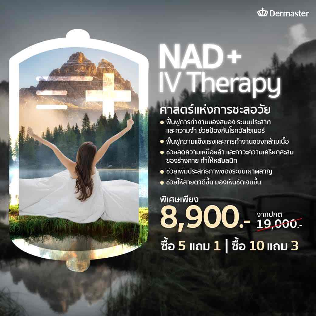 dermaster-nad-iv-therapy