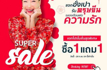 VALENTINE & CHINESE NEW YEAR 2021 Promotion