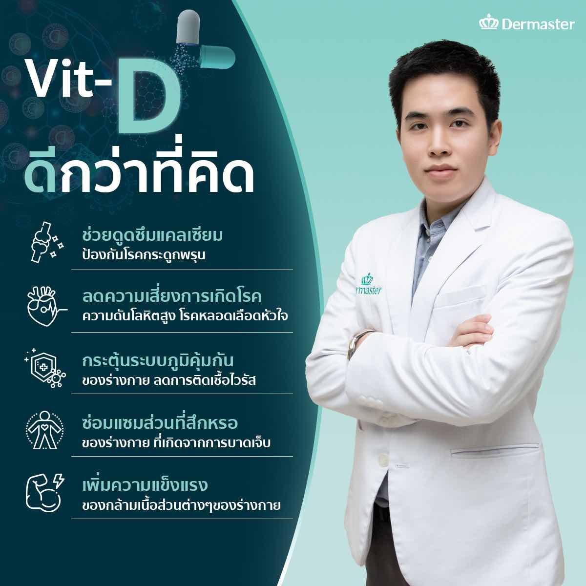 dermaster-vitamin-d-01