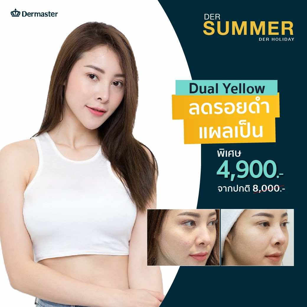 dermaster-promotion-summer-03